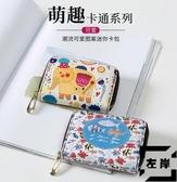 卡包女可愛小巧超薄大容量卡包駕駛證件零錢包【左岸男裝】