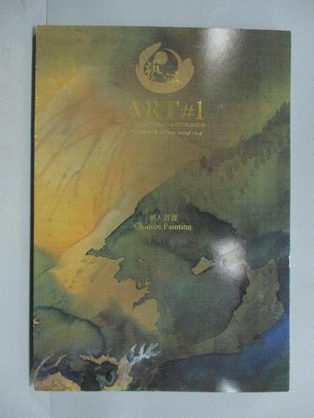 【書寶二手書T4/收藏_ZJR】Art#1秋拍_Chinese Painting_2007/12/4