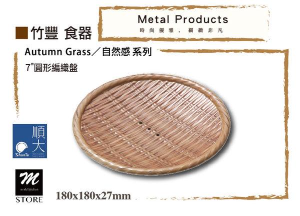 竹豐系列13809-07 7吋圓型編織盤 日式涼麵盤/冷盤《Mstore》