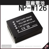 FUJIFILM NP-W126 富士副廠 鋰電池 FinePix HS30 EXR HS33 EXR X-Pro1 X-M1 X-E1 X-A1