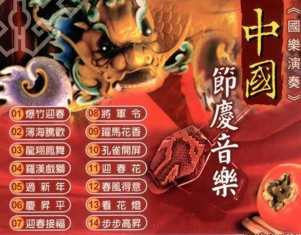 中國節慶音樂 國樂演奏 CD(購潮8)