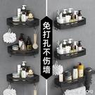 浴室置物架免打孔廁所洗手間馬桶毛巾架壁掛式三角收納洗澡衛生間 ATF青木鋪子
