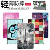 卡斯特紋 宏基 Acer Iconia Tab 10 A3-A50 2017 保護套 彩繪皮套 卡斯特紋 a3 a50 平板皮套 三折 支架