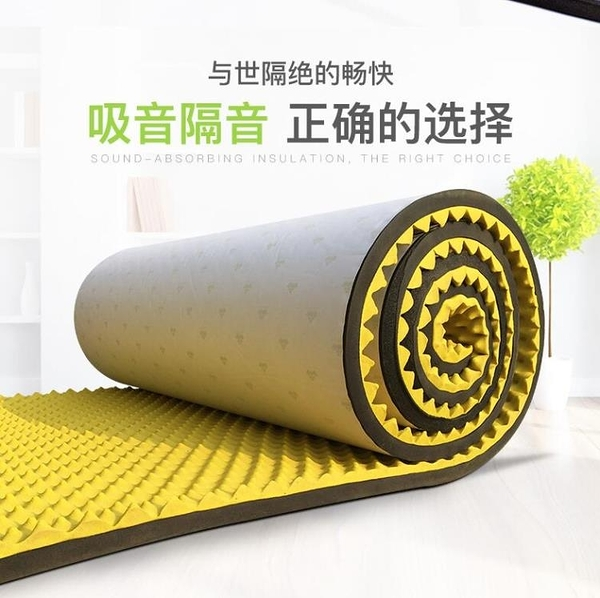 隔音棉墻體室內自黏消音吸音材料