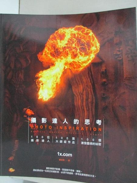 【書寶二手書T2/攝影_KIG】攝影達人的思考:100位攝影達人×100張大師級照片_1x.com