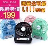 【Lileng原廠正品】迷你USB 超強風力 超強迷你風扇 立冷 /外出風扇/充電式/露營/水冷扇/ 芭焦扇
