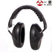 一盾YD218隔音耳機防噪音睡眠降噪防護學習睡覺眠耳罩黑色勞保