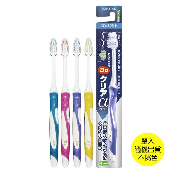 三詩達 DO波浪型潔淨牙刷1支-中性毛