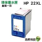 HP NO.22 22XL 彩 環保墨水匣 適用PSC1410 3940 D2460 F380 F4185 F2120