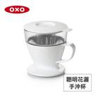 美國OXO 聰明花灑手沖杯 010501