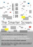 (二手書)螢幕陷阱:行為經濟學家揭開筆電、平板、手機上的消費衝動與商業機會