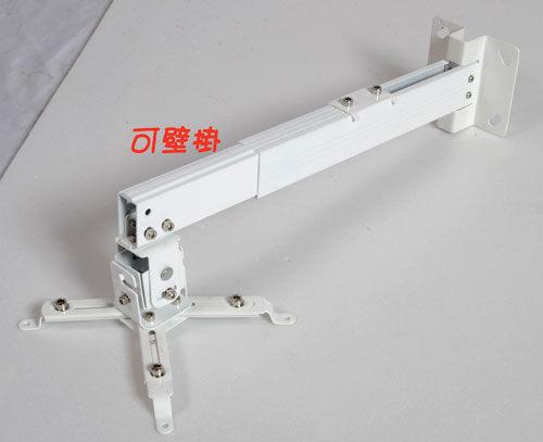 [卡瑪斯投影機銀幕] 投影機吊架(鋁合金)米白適用各機型~美觀精緻