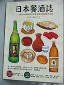 【書寶二手書T1/餐飲_QHT】日本餐酒誌:跟著SSI酒匠與日本料理專家尋訪地酒美食_渡人美