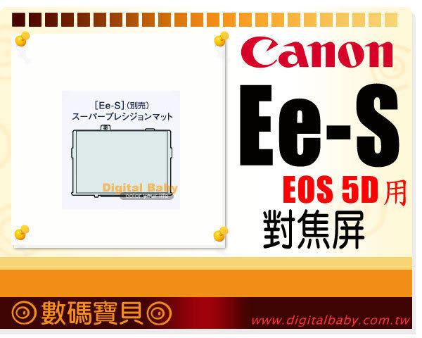 【特價】Canon Ee-S 對焦屏(EOS 5D專用) 配合f/1.8-f/2.8光圈鏡頭使用時,手動對焦更精確容易