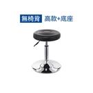 【高款+無椅背】高腳椅 圓凳 吧檯椅 升降椅 工作椅 旋轉椅 氣壓椅 圓椅 輪腳 電腦椅 理髮椅