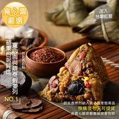 【寬心園】1盒_松露杏鮑粽預購(每盒6入,每個約220g)(免運)