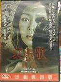 挖寶二手片-C17-017-正版DVD*日片【哀憑歌 血鴿】-小松千春*池內博之*田畑智子