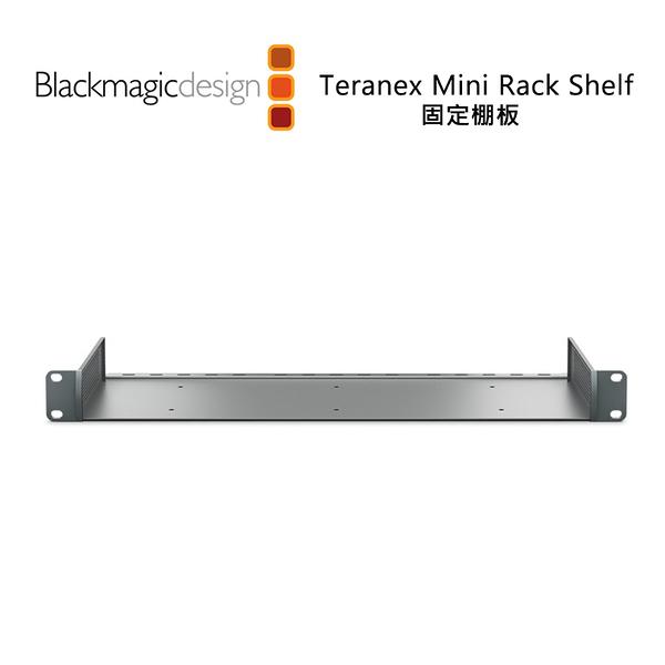 【EC數位】Blackmagic Teranex Mini Rack Shelf 固定棚板 航空箱 機架