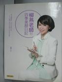 【書寶二手書T5/美容_YBV】柳燕老師的四季美顏日記_柳燕