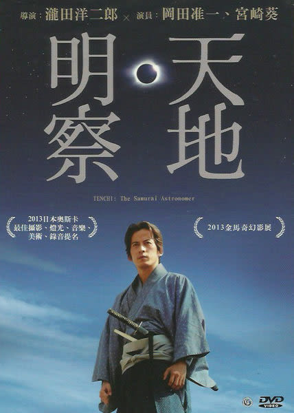 天地明察 DVD TENCHI The Samurai Astronomer (購潮8)