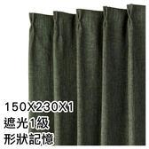 窗簾 LENA DkYGR 150×230×1 NITORI宜得利家居