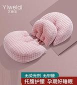 孕婦枕頭護腰側睡枕托腹側臥枕孕期用品u型抱枕懷孕睡覺神器睡墊 LX 童趣屋 免運