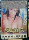 挖寶二手片-T02-142-正版DVD-華語【隔世吸引力 限制級】-王銨 張琳(直購價)