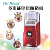 Civi-Health多功能健康釀造機 CE-1000FH