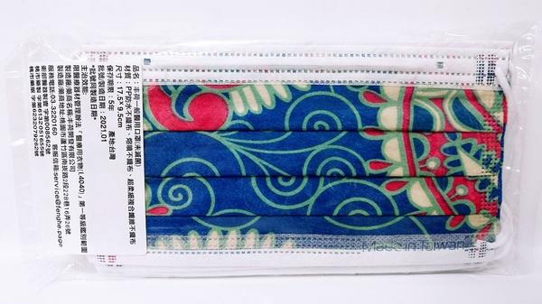 台灣製雙鋼印 丰荷 成人 醫療 醫用口罩 (10入/袋)(生命之樹)【CC006】