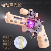 大號兒童寶寶男孩電動聲光塑料槍燈光GOGO~!聲警察投影槍小孩玩具