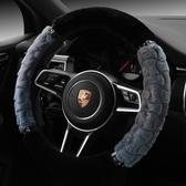 冬季汽車方向盤套大眾寶馬3系5系X3奧迪A4Q5短毛絨車把套保暖防滑