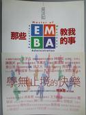 【書寶二手書T4/財經企管_LMM】那些EMBA教我的事_吳淡如