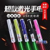 鐳射筆 短款手電售樓部燈usb充電綠紅外線售樓射筆沙盤筆鐳射燈【快速出貨】