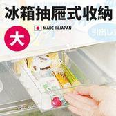 冰箱分層收納盒-大 冰箱整理收納 置物盒 冰箱抽屜收納盒 抽屜 廚房冰箱用品 《Life Beauty》