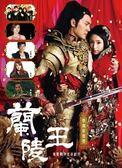 蘭陵王 戲劇原聲帶 CD OST 免運 (購潮8)