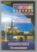 (二手書)巴黎地鐵自由旅行精品書(2011-12升級第二版)