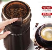 磨豆機 磨粉機家用超細五谷雜糧干磨打粉咖啡豆研磨小型中藥材粉碎機【快速出貨八折下殺】