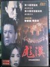 挖寶二手片-0B04-386-正版DVD-韓片【彪漢】-李東俊 李承辛(直購價)