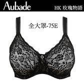 Aubade-大罩杯75E薄襯內衣(樣品)