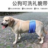L-XL 公狗狗生理褲公狗禮貌帶男寵物水洗尿不濕金毛防交配【匯美優品】
