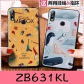 【萌萌噠】ASUS ZenFone Max pro M2 ZB631KL  創意個性卡通 3D彩繪浮雕保護殼 全包邊軟殼 手機殼