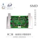 『堃喬』後級放大電路套件 SMD版 後級...
