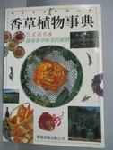 【書寶二手書T6/動植物_HNZ】香草植物事典_郭淑娟