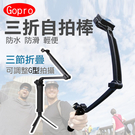攝彩@Gopro三折自拍棒自拍穩定器攝影...