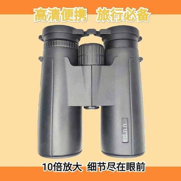 望遠鏡 旅游必備直筒式望遠鏡高清大目升降眼罩塑膠全包防震防摔手持雙筒