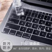 2017新款macbook蘋果電腦pro13寸筆電快捷鍵盤膜touchbar貼膜15  3C公社