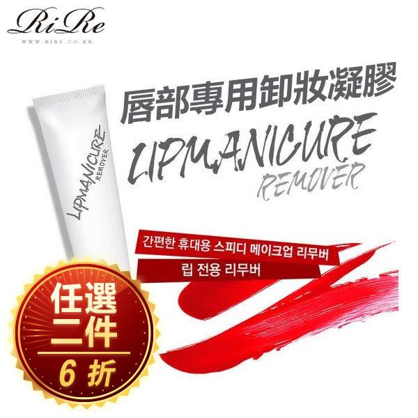 韓國 RiRe 唇部專用卸妝凝膠 15ml