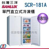 【新莊信源】181公升 SUNLUX台灣三洋直立式冷凍櫃 SCR-181A