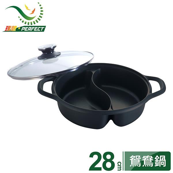 日式黑金鋼鴛鴦鍋/火鍋-28cm附蓋《PERFECT 理想》
