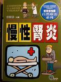 (二手書)慢性腎炎-自然療法16